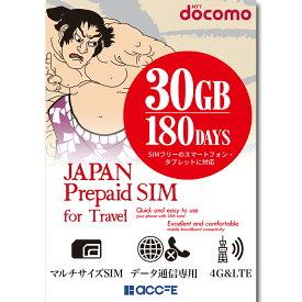 プリペイドsim 日本 30GB 180日間 docomo プリペイドsimカード simカード プリペイド sim card 無制限 マルチカットsim MicroSIM NanoSIM ドコモ 携帯 携帯電話