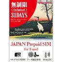 プリペイドsim 日本 無制限 docomo プリペイドsimカード simカード プリペイド sim card 無制限 31日 マルチカットsim…