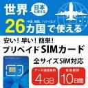プリペイドsim 世界26カ国 全simサイズ対応 ハワイ 日本 プリペイドsimカード simカード プリペイド sim card 4GB 10…