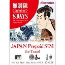 プリペイドsim 日本 無制限 docomo プリペイドsimカード simカード プリペイド sim card 無制限 8日 マルチカットsim …