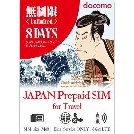 プリペイドsim 日本 無制限 docomo プリペイドsimカード simカード プリペイド sim card 無制限 8日 マルチカットsim MicroSIM NanoSIM ドコモ 携帯 携帯電話