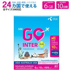tfn-sim-4g-dtac プリペイドsim 国内 日本 世界24カ国 全simサイズ対応 アジア ハワイ 日本 プリペイドsimカード simカード プリペイド sim card 6GB 10日 マルチカットsim MicroSIM NanoSIM 携帯 携帯電話 中国 韓国 香港 台湾 インド オーストラリア バングラデッシュ