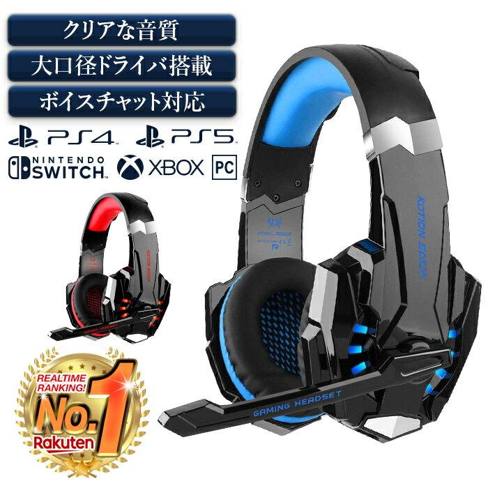 ゲーミングヘッドセット ps4 ヘッドセット / ゲーミング ヘッドフォン PC/スマホ/PlayStation4用g9000 モンハン