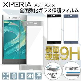 Xperia XZ XZs 全面ガラスフィルム 硬度9H【3D ガラス フィルム 表面硬度9H 高光沢 フルカバー 気泡ゼロ 飛散防止 wtb】