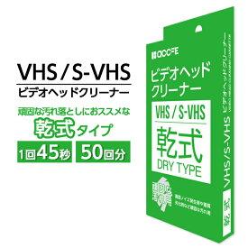 【10%OFFクーポン対象】vhs クリーニングテープ クリーナー ヘッドクリーナー 乾式 ビデオ s-vhs ビデオデッキ 新生活 新生活家電 一人暮らし