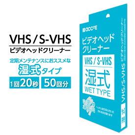 vhs クリーニングテープ クリーナー ヘッドクリーナー 湿式 ビデオ s-vhs ビデオデッキ 新生活 新生活家電 一人暮らし 母の日