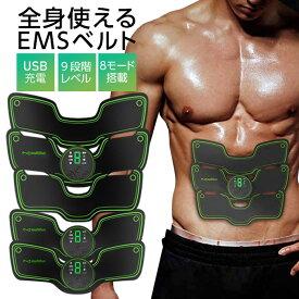 ems 腹筋ベルト 充電式 ジェルパッド 腹筋 パッド ジェル 足 太もも 9段階 6種類 1kk