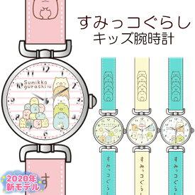 【P5倍】 【2020年新作モデル】 腕時計 キッズ 女の子 すみっコぐらし 1500 すみっこぐらし ウォッチ キャラクター かわいい Sumikko gurashi 時計 子供 すみっこ