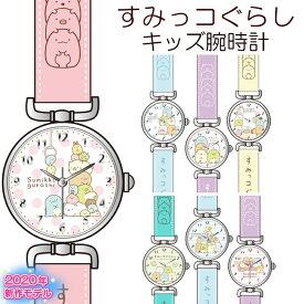 1/24-28 ポイント最大25倍 腕時計 キッズ 女の子 すみっコぐらし 1500 すみっこぐらし ウォッチ キャラクター かわいい Sumikko gurashi 時計 子供 すみっこ