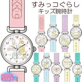 【2020年新作モデル】 腕時計 キッズ 女の子 すみっコぐらし 1500 すみっこぐらし ウォッチ キャラクター かわいい Sumikko gurashi 時計 子供 すみっこ