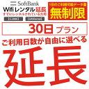 【レンタル】 wifi レンタル 延長 無制限プラン 30日 モバイル wifi ルーター レンタル モバイルルーター レンタル 延…