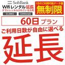 【レンタル】 wifi レンタル 延長 無制限プラン 60日 モバイル wifi ルーター レンタル モバイルルーター レンタル 延…