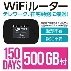 Wifi モバイルルーター 150日 500GB 国内 即日利用可能 ルーター SIMフリー プリペイド 高速 小型 在宅勤務 テレワーク 4GLTE SoftBank回線 大容量 LTE