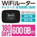 Wifi モバイルルーター 180日 600GB 国内 即日利用可能 ルーター SIMフリー プリペイド 高速 小型 在宅勤務 テレワー…