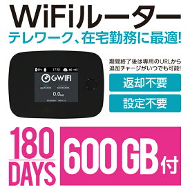 Wifi モバイルルーター 180日 600GB 国内 即日利用可能 ルーター SIMフリー プリペイド 高速 小型 在宅勤務 テレワーク 4GLTE SoftBank回線 大容量 LTE 1kk