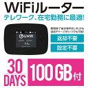 Wifi モバイルルーター 30日 100GB 国内 即日利用可能 ルーター SIMフリー プリペイド 高速 小型 在宅勤務 テレワーク…