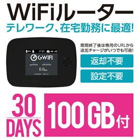 Wifi モバイルルーター 30日 100GB 国内 即日利用可能 ルーター SIMフリー プリペイド 高速 小型 在宅勤務 テレワーク 4GLTE SoftBank回線 大容量 LTE 1kk