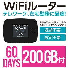 Wifi モバイルルーター 60日 200GB 国内 即日利用可能 ルーター SIMフリー プリペイド 高速 小型 在宅勤務 テレワーク 4GLTE SoftBank回線 大容量 LTE 1kk