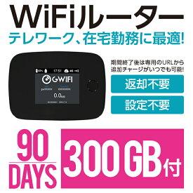 Wifi モバイルルーター 90日 300GB 国内 即日利用可能 ルーター SIMフリー プリペイド 高速 小型 在宅勤務 テレワーク 4GLTE SoftBank回線 大容量 LTE 1kk