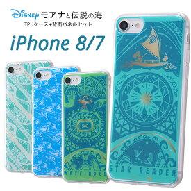 af3721b5e1 iPhone 7 ケース モアナと伝説の海/ TPUケース+背面パネル