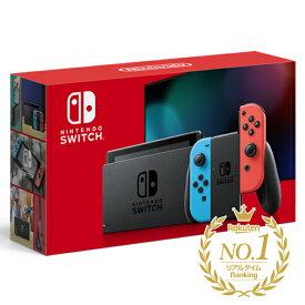 新型 Nintendo Switch 本体 ニンテンドースイッチ 【Joy-Con (L) ネオンブルー/ (R) ネオンレッド】 (バッテリー持続時間が長くなったモデル)正規品 即納 新品 母の日