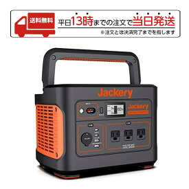 【最大1500円クーポン】 Jackery ポータブル電源 1000 大容量バッテリー 278400mAh/1002Wh 正規品