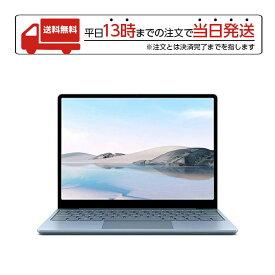 Microsoft マイクロソフト Surface Laptop Go アイス ブルー THH-00034 12.4型 /intel Core i5 /SSD:128GB /メモリ:8GB ノートパソコン 正規品