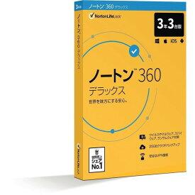 シマンテック Symantec ノートン 360 デラックス 3年3台版 正規品 父の日