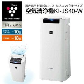 【ポイント最大24.5倍】 SHARP シャープ プラズマクラスター加湿空気清浄機 KI-JS40-W (ホワイト系) プラズマクラスター 空気清浄機 新生活 新生活家電 一人暮らし 母の日