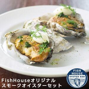 Fish Houseオリジナル スモークオイスターセット 燻製牡蠣 クリームチーズペースト 牡蠣 オイスター 父 母 手土産 景品 ギフト 内祝 お返し お取り寄せ グルメ お土産 贈り物 プレゼント 母の日