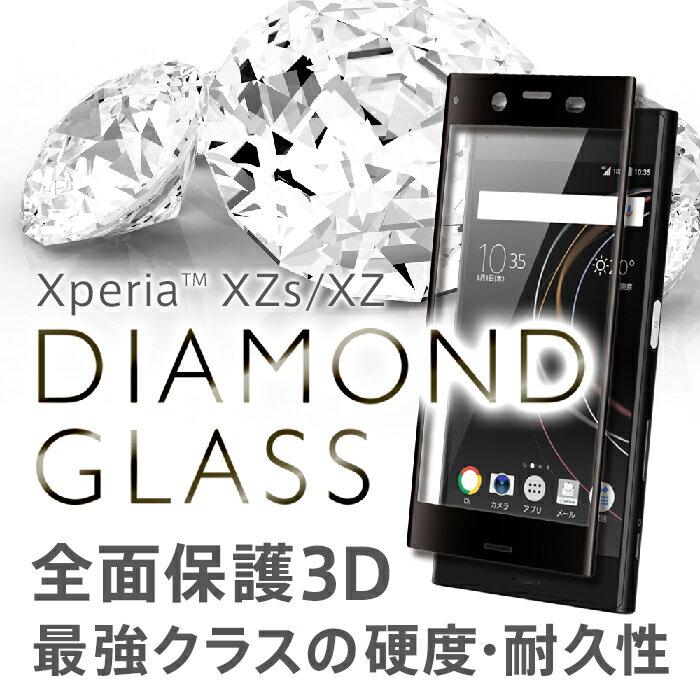 Xperia XZ Xperia XZs ダイヤモンドガラスフィルム 【 ガラスフィルム 全面保護 耐衝撃 3D エクスペリアxz 】
