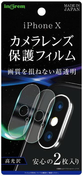 【ポイント10倍中】iPhone X フィルム カメラレンズ 保護 光沢 iphonex アイフォンx