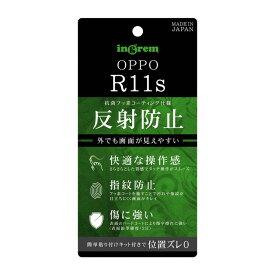 OPPO R11s フィルム さらさらタッチ 指紋 反射防止 保護フィルム オッポ