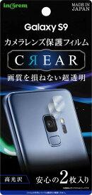Galaxy S9 カメラレンズ 保護フィルム ギャラクシーs9 フィルム 光沢 2枚入り
