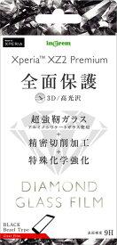 Xperia XZ2 Premium ガラスフィルム 全面 ダイヤモンドガラスフィルム 全面保護 光沢 / ブラック SO-04K SOV38