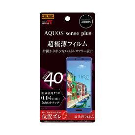aquos sense plus sh-m07 保護フィルム Android One X4 フィルム 高光沢 液晶保護フィルム 指紋防止 薄型 simフリー