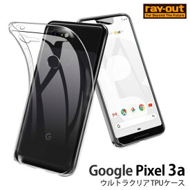 Google Pixel 3a ケース クリア TPU ウルトラクリア / 透明 グーグルピクセル カバー Pixel3a 指紋認証対応 ストラップホール Activeedge対応 【送料無料】
