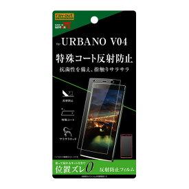 urbano v04 フィルム 日本製 液晶保護フィルム さらさらタッチ 指紋 反射防止 アルバーノ4