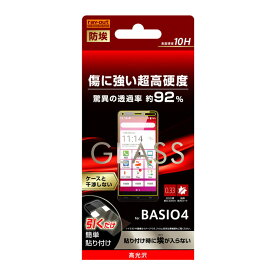BASIO4 ガラスフィルム 防埃 10H 光沢 ソーダガラス ガラス フィルム ベイシオ4
