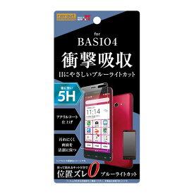 BASIO4 フィルム 5H 衝撃吸収 ブルーライトカット アクリルコート 高光沢 ベイシオ4