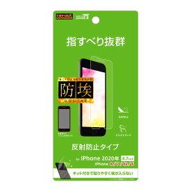 iPhoneSE 第2世代 フィルム 指紋 反射防止 iphone8 iphone7 アイフォン8 カバー iphone6s 6 iPhone SE iphone se2