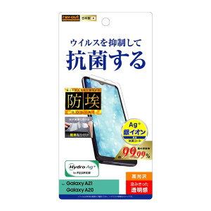 Galaxy A21 / A20 フィルム 指紋防止 光沢 抗ウイルス ギャラクシーa21 ギャラクシーa20