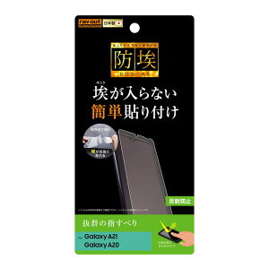 Galaxy A21 / A20 フィルム 指紋 反射防止 ギャラクシーa21 ギャラクシーa20