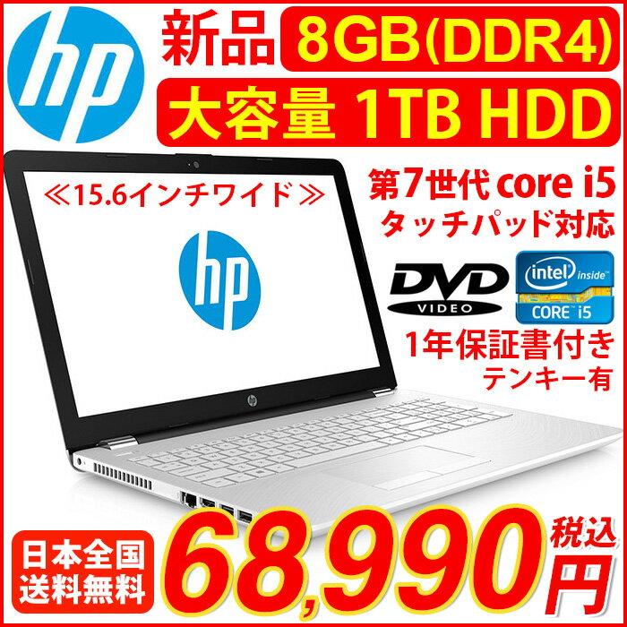 hp ノートパソコン 新品 win10 ( Core i5 /メモリ 8GB/HDD 1TB ) ノートpc パソコン タッチパッド テンキー 15.6インチ bluetooth 15-bs010TU 2DN48PA-AADS 1年間保証 激安