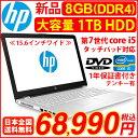 【ポイント5倍中】 hp ノートパソコン 新品 win10 ( Core i5 /メモリ 8GB/HDD 1TB ) ノートpc パソコン タッチパッド …