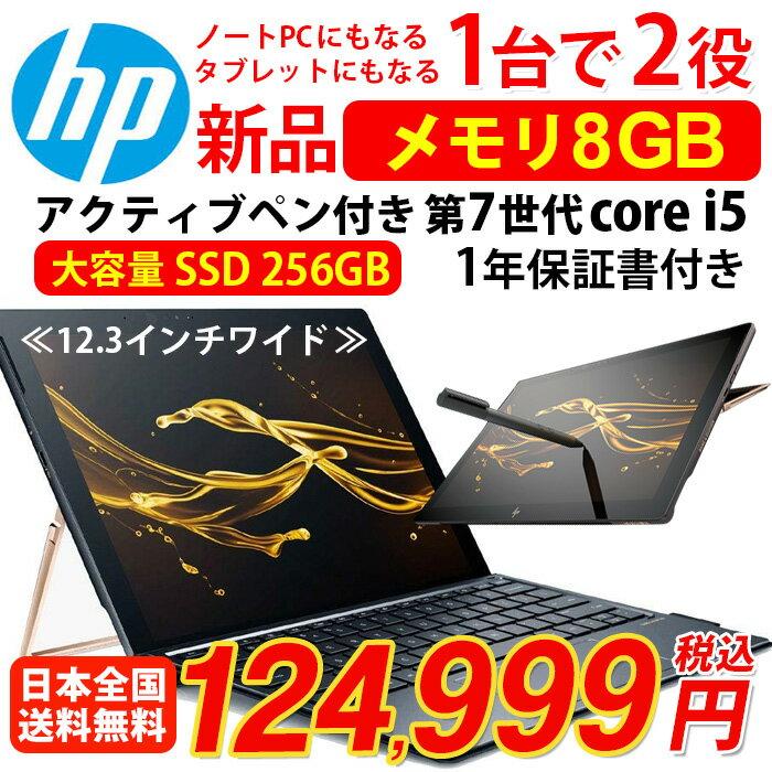 hp ノートパソコン 新品 win10 ( Core i5 /メモリ 8GB/SSD 256gb ) ノートpc パソコン タブレット タッチパッド テンキー 12.3インチ bluetooth Spectre x2 12-c033TU 4FV38PA-AAAA 1年間保証 アクティブペン付き 激安