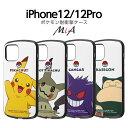iPhone12 pro iPhone12 ケース ポケットモンスター 耐衝撃ケース MiA ピカチュウ ミミ...