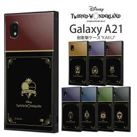Galaxy A21 ケース ツイステッドワンダーランド グッズ 耐衝撃ハイブリッドケース KAKU グッズ ギャラクシーa21 カバー 四角 ストラップホール ツイステ 母の日