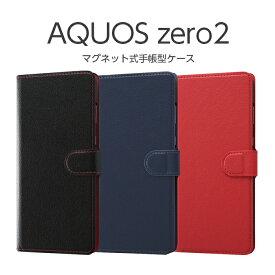 AQUOS zero2 ケース 手帳型 シンプル マグネットブラック レッド ダークネイビー アクオスゼロ2 手帳ケース 手帳型ケース カバー