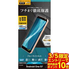 【3月5日24時間限定エントリーでポイント10倍最大36倍】 Android One S7 薄型TPUブルーライトカット光沢フィルム
